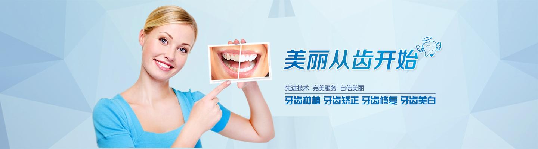 牙齿矫正 美丽从齿开始