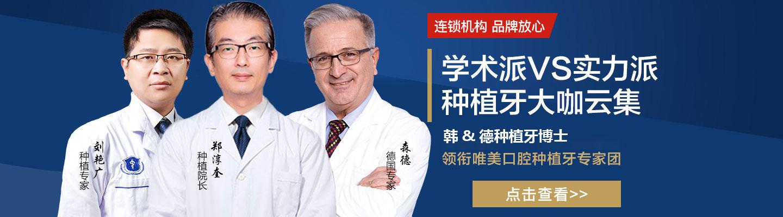 唯美口腔种植牙专家团 种植牙大咖云集 中德韩博士亲诊
