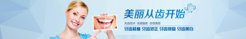 牙齿矫正选唯美美丽从齿开始